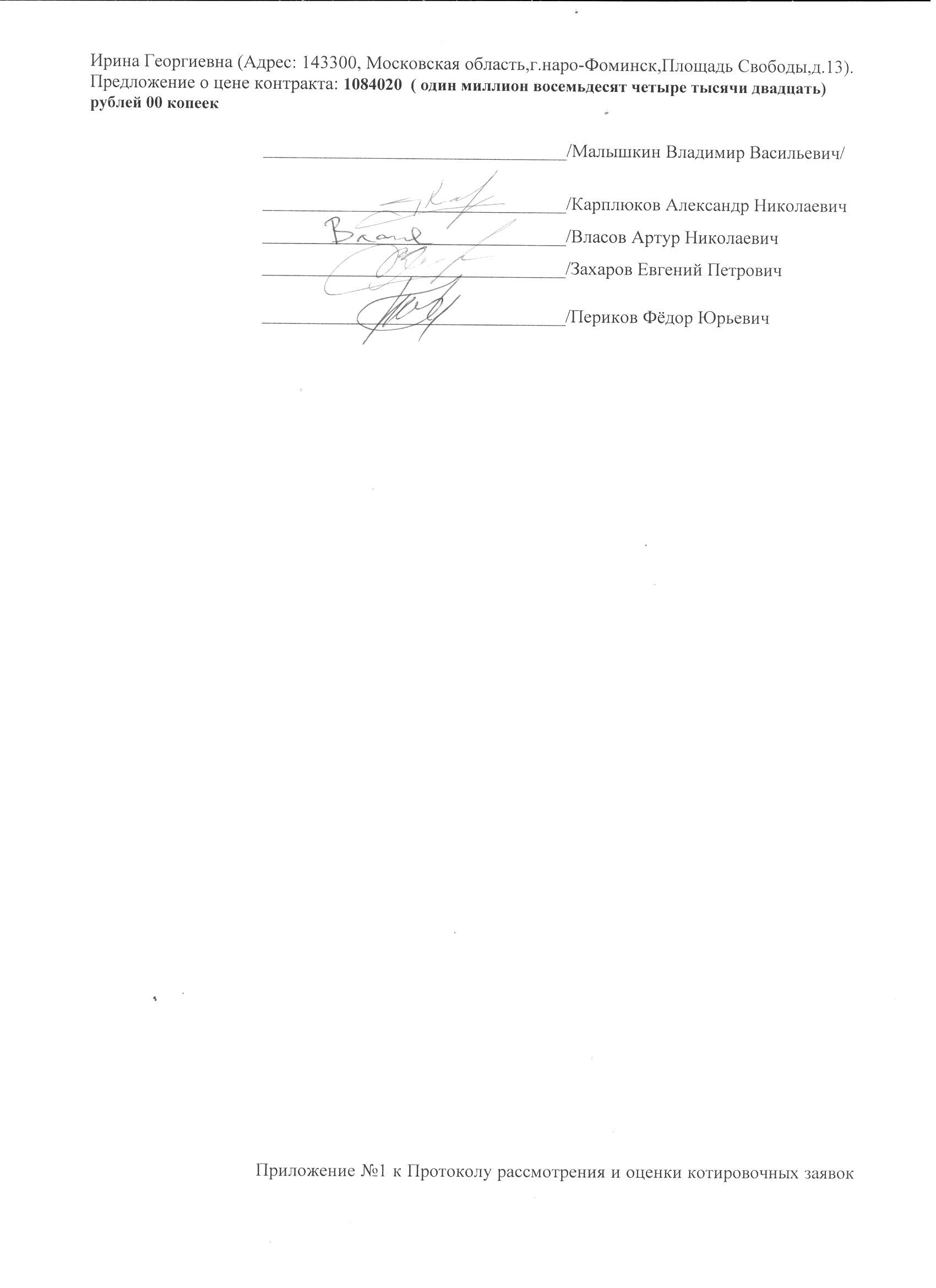 Запрос котировок и запрос предложений
